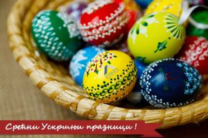 Срећни Ускршњи празници!