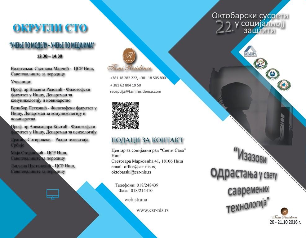 ОКТОБАРСКИ СУСРЕТИ 20-21.10.2016.