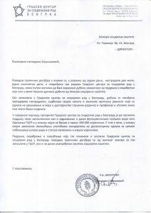 Допис Градског центра за социјални рад Београд
