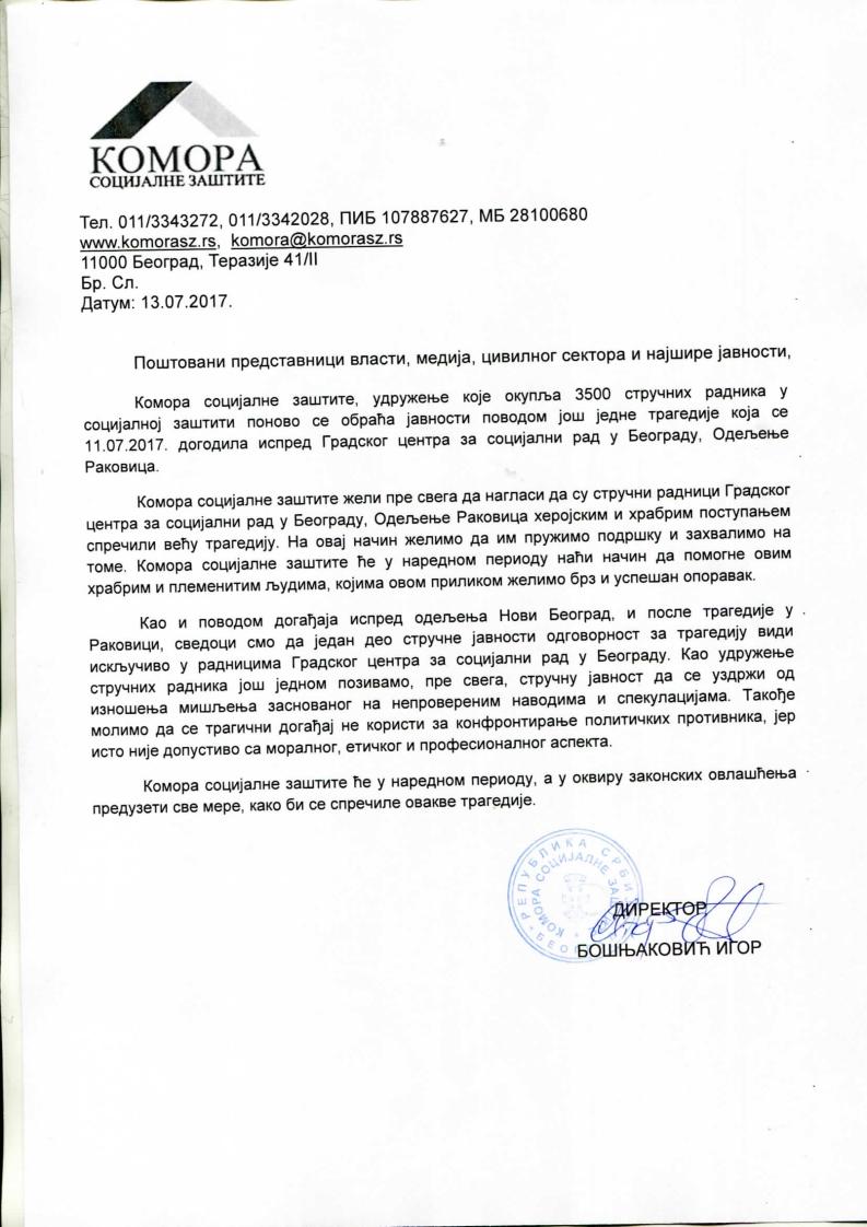Сопштење Коморе социјалне заштите поводом трагичног догађаја испред Градског центра за социјални, Одељење Раковица 11.07.2017