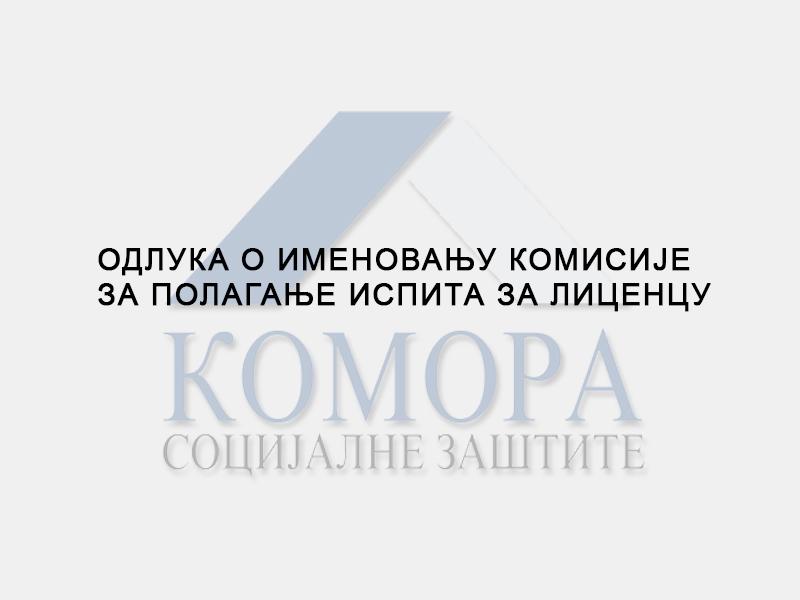Комисијa за полагање испита за лиценцу