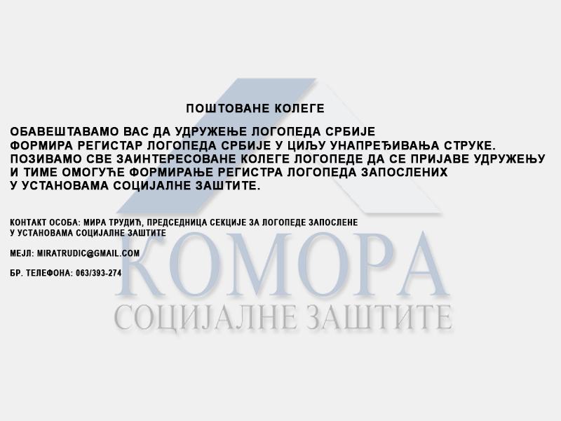 Регистар Удружења логопеда Србије