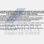 МЕЂУНАРОДНА КОНФЕРЕНЦИЈА  Балкански форум социјалне заштите – САРАДЊА ПРАВОСУДНОГ СИСТЕМА И СИСТЕМА СОЦИЈАЛНЕ ЗАШТИТЕ У ОСТВАРИВАЊУ ОСНОВНИХ ПРАВА ГРАЂАНА