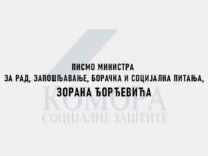 Писмо министра за рад, запошљавање, борачка и социјална питања, Зорана Ђорђевића