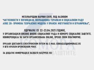 Read more about the article Актуелности у логопедији, окупационој терапији и социјалном раду – АЛОС 20