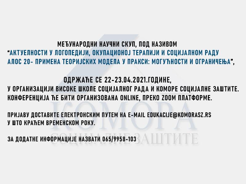 Актуелности у логопедији, окупационој терапији и социјалном раду – АЛОС 20