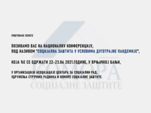 "Read more about the article Национална конференција – ""СОЦИЈАЛНА ЗАШТИТА У УСЛОВИМА ДУГОТРАЈНЕ ПАНДЕМИЈЕ"" 22-23.06.2021."