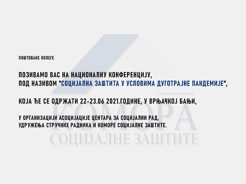 """Национална конференција – """"СОЦИЈАЛНА ЗАШТИТА У УСЛОВИМА ДУГОТРАЈНЕ ПАНДЕМИЈЕ"""" 22-23.06.2021."""