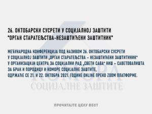 """Read more about the article 26. ОКТОБАРСКИ СУСРЕТИ У СОЦИЈАЛНОЈ ЗАШТИТИ – """"ОРГАН СТАРАТЕЉСТВА-НЕЗАШТИЋЕНИ ЗАШТИТНИК"""""""